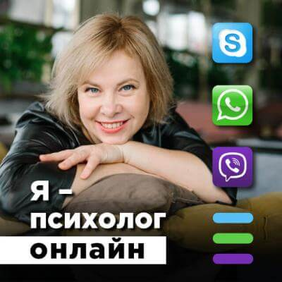 Светлана Маслова Психотерапевт Курск