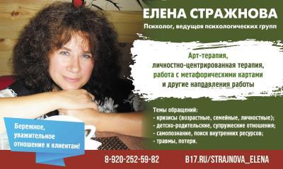 Елена Стражнова Семейный психолог Нижний Новгород